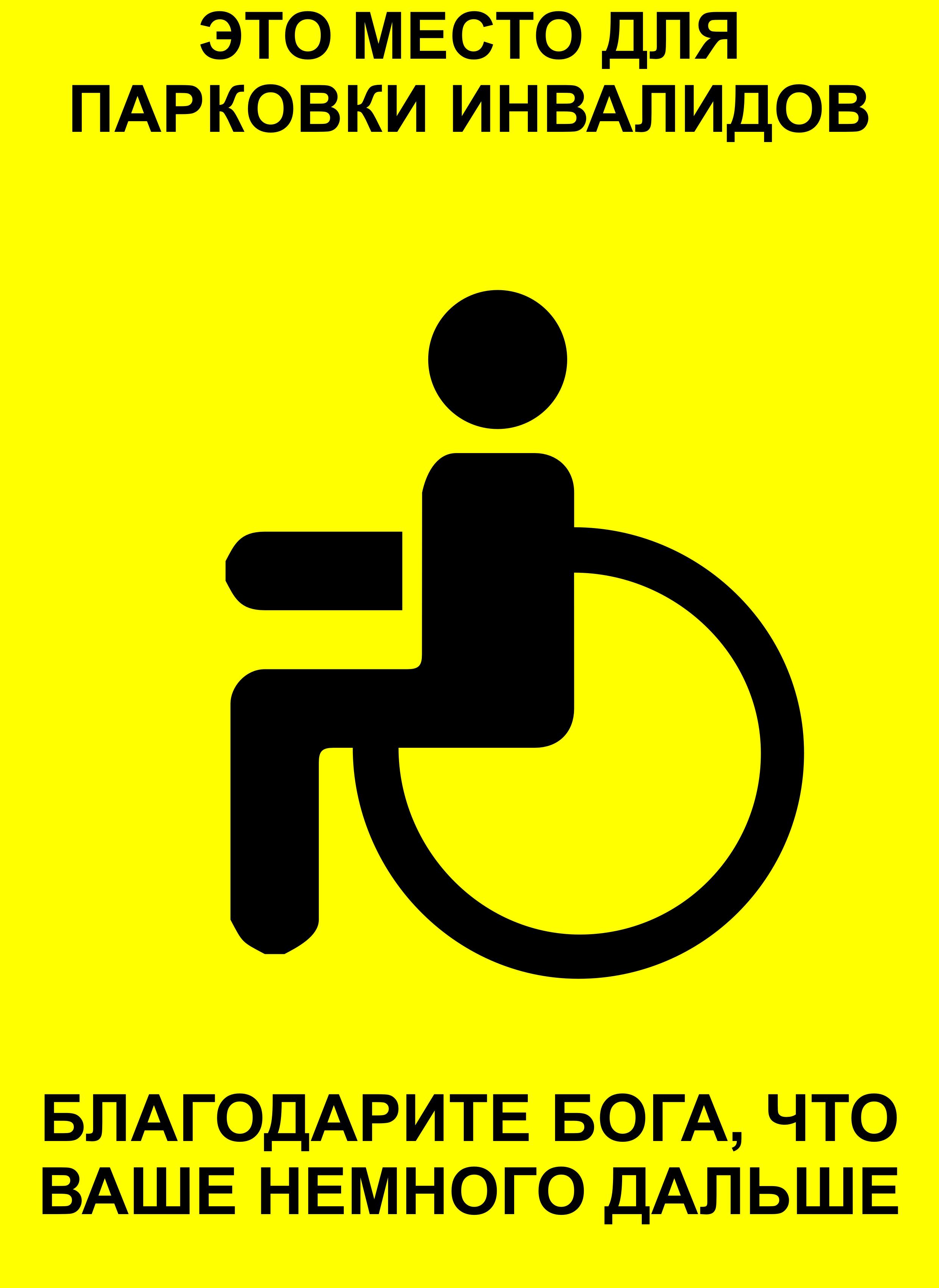 для кого парковки со знаком инвалид